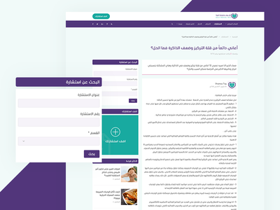Daily Medical Info - Consultations Page dailymedicalinfo consultation medicare information health dmi redesign ux ui info daily medical