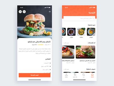 Food Recipes App restaurant app delivery app recipes recipe app food mobile ios ux ui app psdehat dailyui