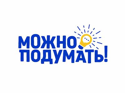 you might think / можно подумать idea thinking bulb logodesign logotype logo