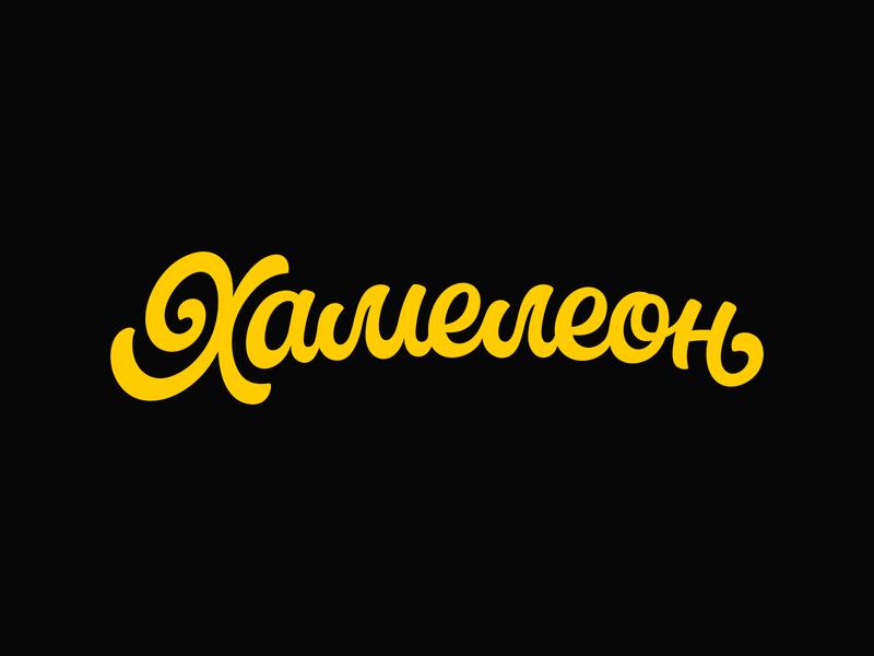 Chameleon design lettering logodesign logotype logo chameleon