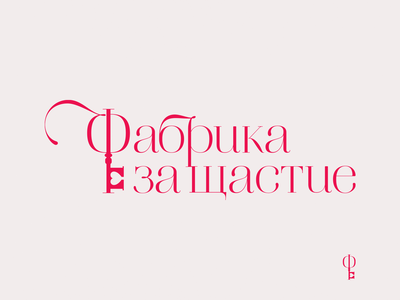 Happiness Factory psychological problems seminar event graphic design logotype mark design logo factory happiness