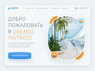 Okeanis fitness. Main Page. First Screen oceanis fitness uxdesign design ui uidesign