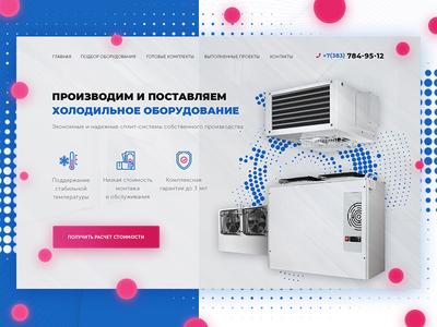 Freezers technology Main screen