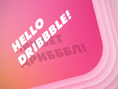 Let's start the game! дрибл дрибббл debuts first start dribbble hello