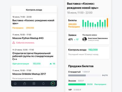Evendate iOS app: organizer section