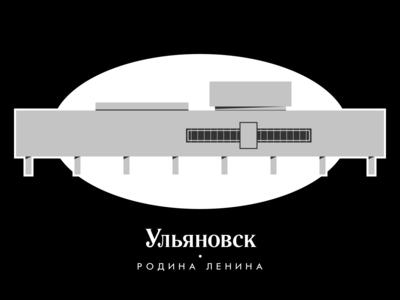 Ульяновск—Ulyanovsk