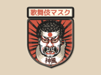 Kamikaze with Kabuki mask badge