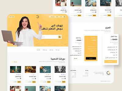 Educational Web Application xd illustration ux modern design ui pricing banner arabic website minimal yellow webapplication education uidesign uiux webapp webdesign