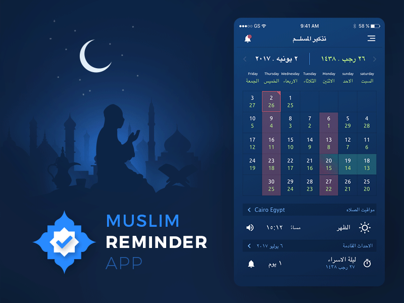 Muslim Reminder app islam application mobile reminder muslim