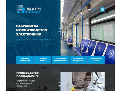 Electro-Petersburg ui ux