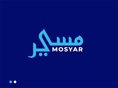 arabic typography logo arabic logo typography logo arabic typography brand logo designer minimal abstract brand identity simple logo logo design illustration creative colourful logo best logo logo mark branding graphic design