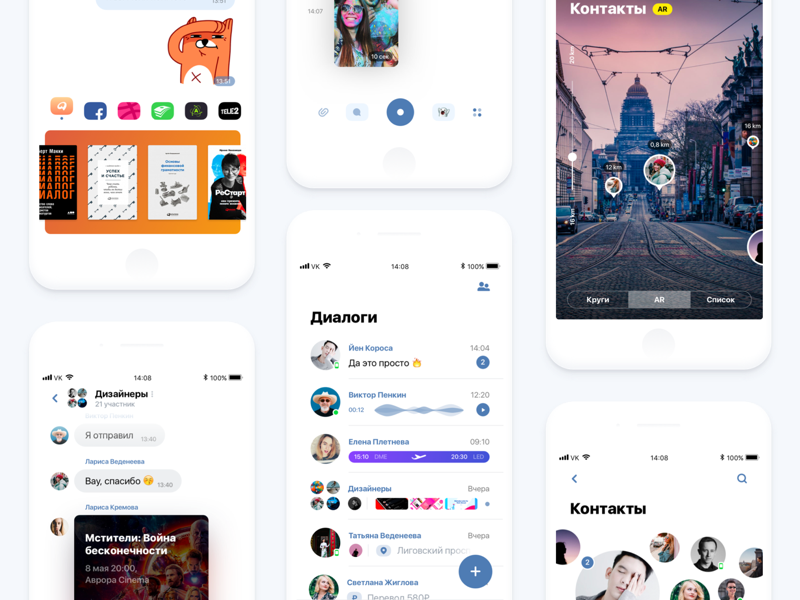 VK Messenger interface ios ux ui app chat messenger vk