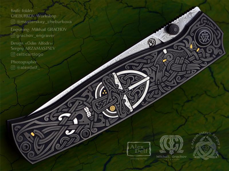 Odin the allfather knife 01 bird snake engrave knife design celtic knotwork animal viking knot