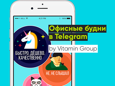 11 Agency Anniversary Stickers for Telegram 'Office Life'
