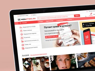 Агрегатор аптек Megapteka.ru
