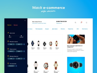 Watch e-commerce часы интернет магазин ux ui alfa watch in progress e-commerce design clean web design