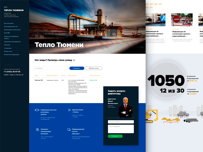 Index page design for site teplotyumen.ru industrial factory web design typography redesign design ux ui