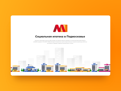 Social mortgage in the Moscow region (top illustration) gradien logodesign logo houses town city moscow branding illustration vector web design