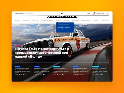 GAZ. Avtozavodec. Social portal news portal news social network machine gaz auto designideas logo clean typography ux ui web design