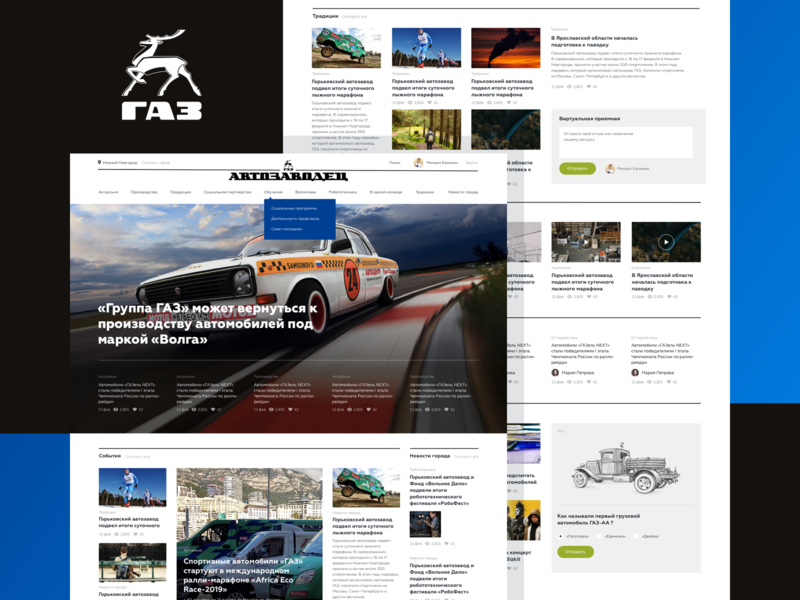 "News portal ""Avtozavodec"" v2. machine cars car news portal news form social social networks typography ux ui web design"