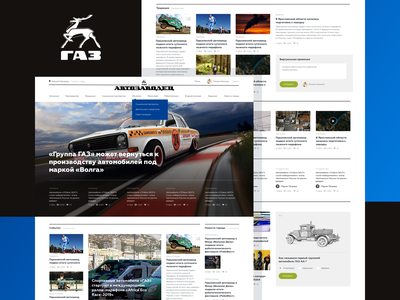 "News portal ""Avtozavodec"" v2. machine cars car news portal news form social social networks typography ux ui web design"