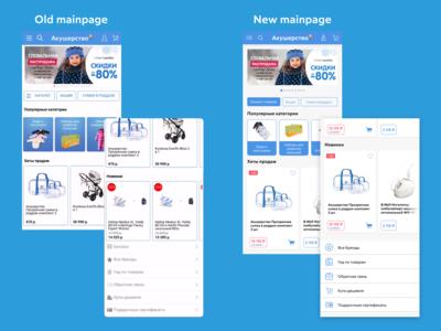 Akusherstvo.ru website mobile version redesign - MAIN PAGE