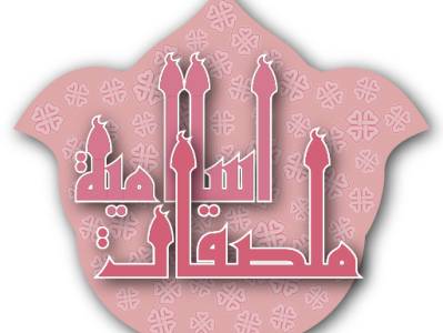 IslamicStickers Logo ar