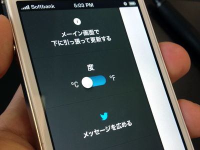 Settings weather app ui angeloro settings toggle switch on off twitter slide japanese