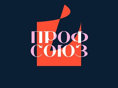 ПРОФСОЮЗ type logotype cyrilic letters logo design print tal taldesign vitaliy rynskiy