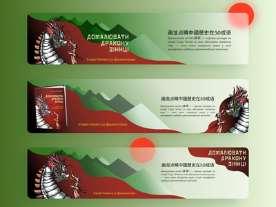 Web banner for online bookstore mar graphic design