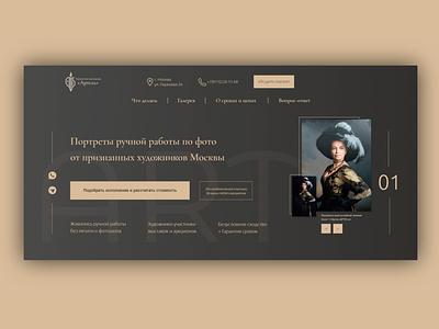 Дизайн сайта ux ui design