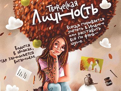 Target Audience Atlas: Creative Persona illustrations personas characters illustration creative tree persona woman
