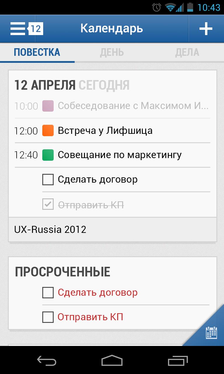 71 calendar androidapp highres 1