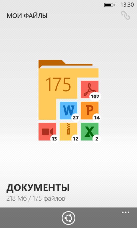 81 cloud wp8 highres 6 folder
