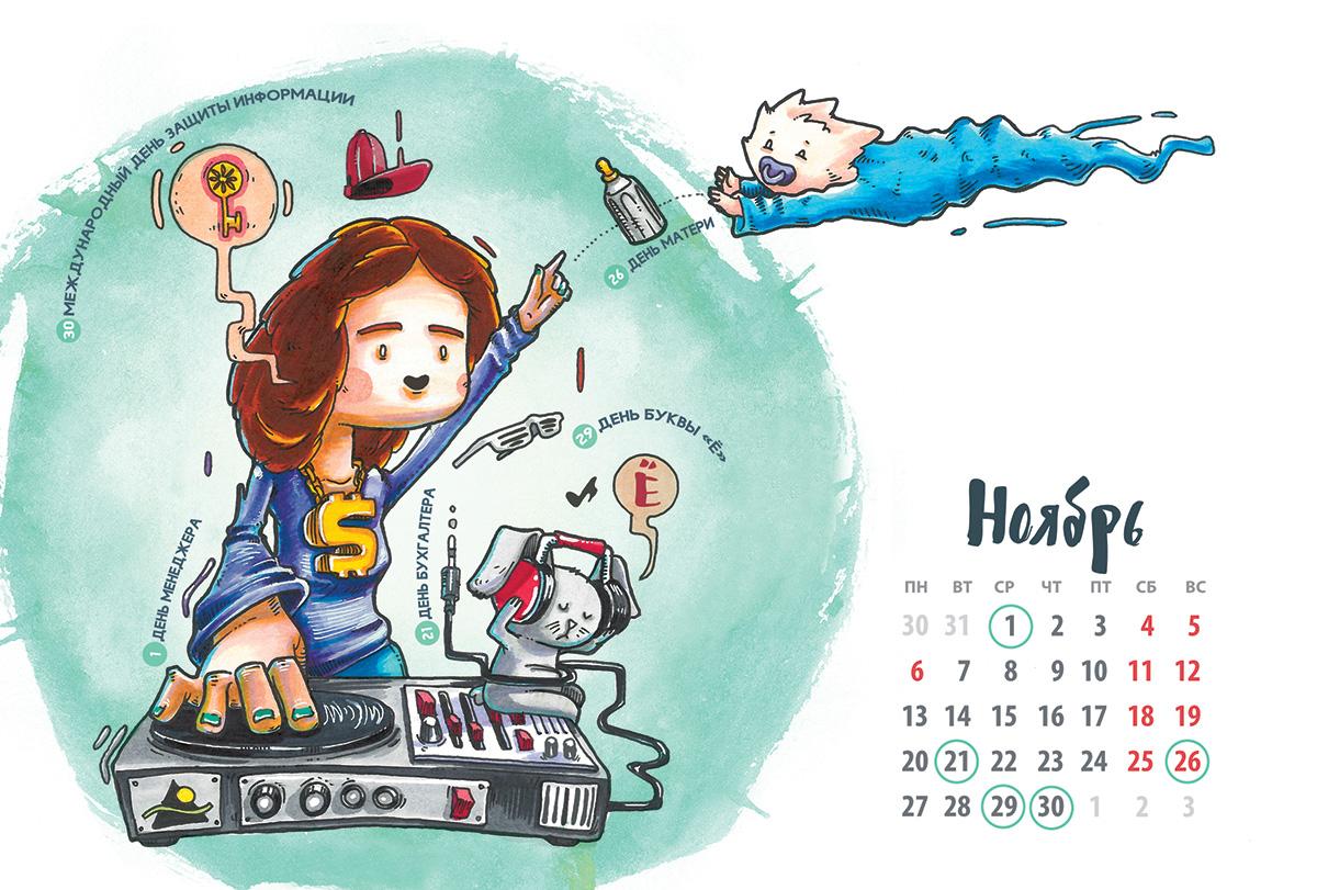 206 biz calendar highres 1