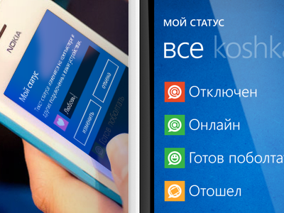 Statuses for Agent WP7 App agent wp7 icons apps metro status icon chat messenger messengers winphone