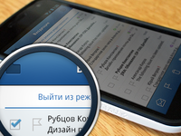 Mail.Ru Android App Inbox Screen