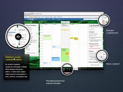 Calendar Web App Promo Site