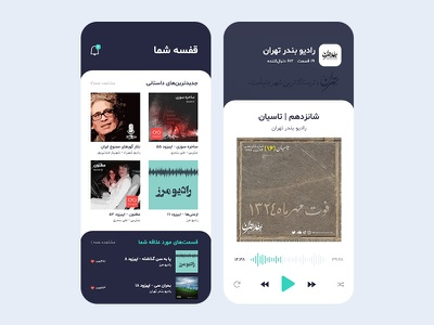 Podcast App - Library & Player library music player music app player podcast application adobe xd dailyui app userinterface music ux ui