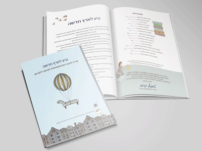 Magazine Design for Tipul Karov print magazine