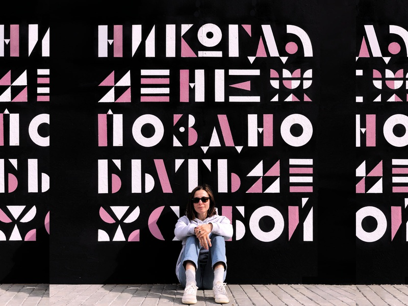 be yourself cyrilic custom lettering letters street art geometric layout illustraion lettering typography type mural art