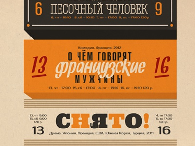December Shot poster lettering typography texture movie old-fashioned illustration
