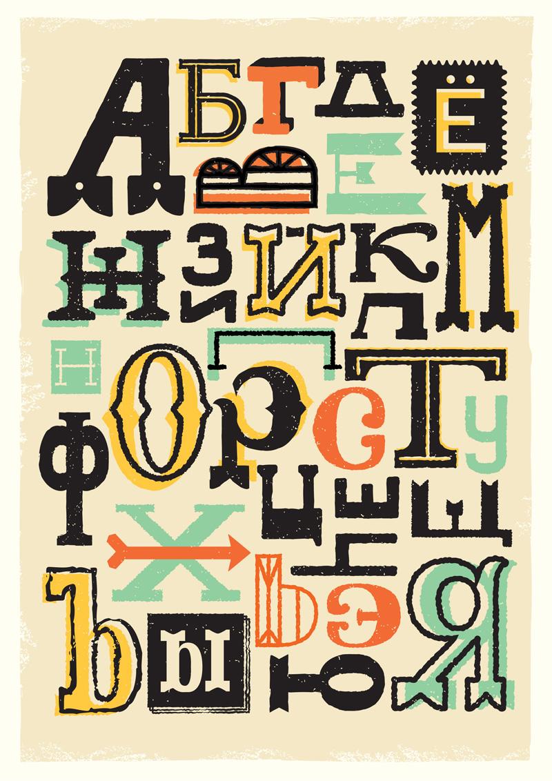 Russian alphabet v2 large