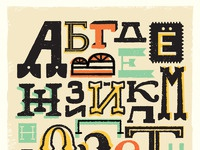 Russian alphabet v2 large