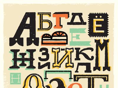 Russian Alphabet poster lettering alphabet typography letters abc cyrillic texture vintage