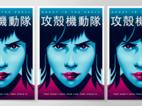 Ghost In The Shell Dribbble 1