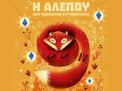 :::The Happily Sleeping Fox::: childrens book fox illustration children book plants illustration whimsical forest sleeping sleep fox