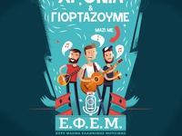 EFEM - illustration posters