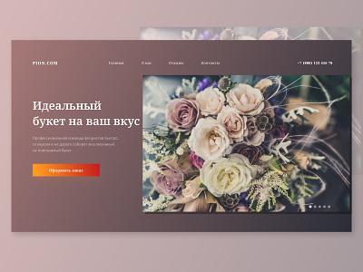 Pion.com ui design dailyui