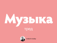 Музыка — Image For Twitter Thread